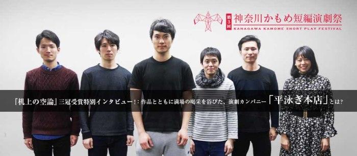 kamome_hiraoyogi_top