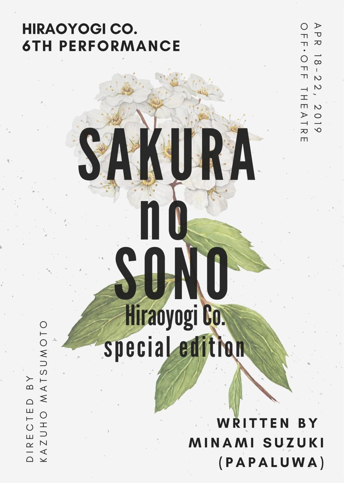 SAKURA no SONO_flyerA4_omoteol-trimned