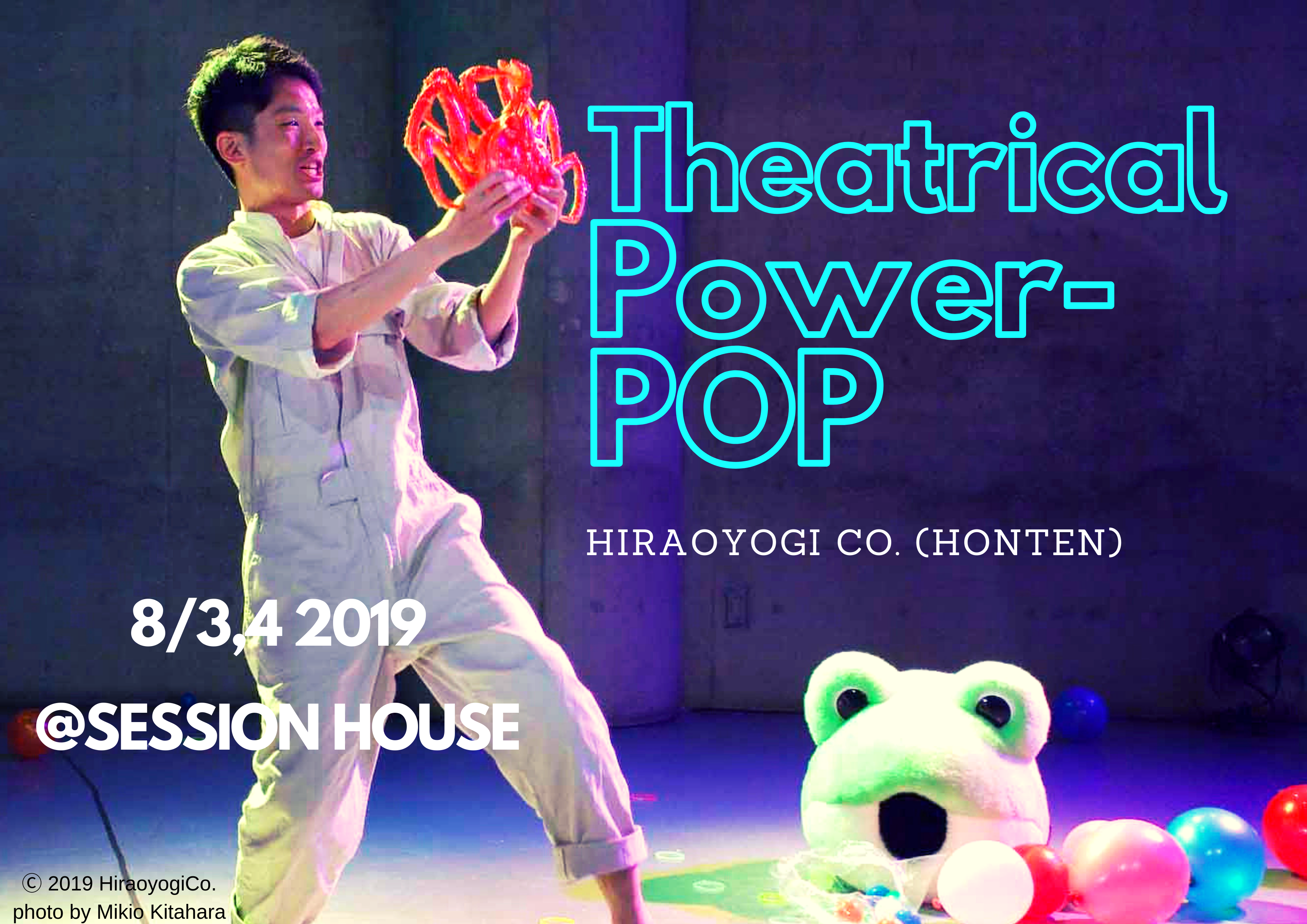 Theatrical Power- POP newest